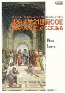 東京大学21世紀COE