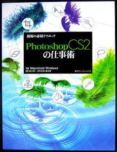現場の必須テクニックPhotoshop CS2の仕事術
