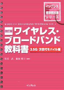 ワイヤレス・ブロードバンド教科書 3.5G/次世代モバイル編