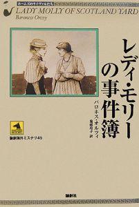 レディ・モリーの事件簿 ホームズのライヴァルたち