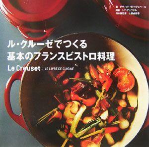 ル・クルーゼでつくる 基本のフランスビストロ料理