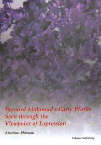 Bernard Malamud's early works seen throu