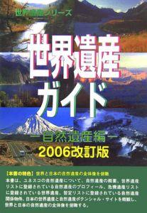 世界遺産ガイド 自然遺産編<改訂版> 2006