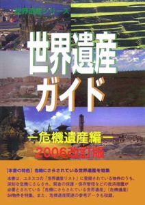 世界遺産ガイド 危機遺産編 2006