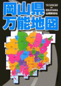 岡山県万能地図