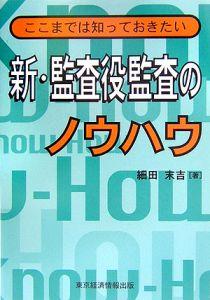 『新・監査役監査のノウハウ』細田末吉