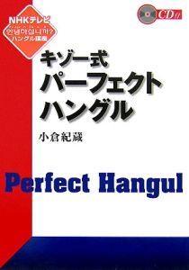 キゾー式パーフェクトハングル CD付