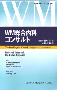 WM総合内科コンサルト
