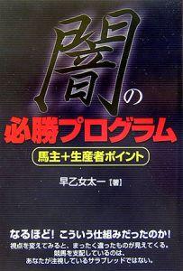 『闇の必勝プログラム 馬主+生産者ポイント』早乙女太一
