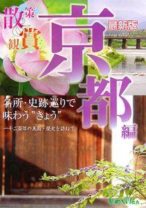散策&観賞 京都編 2006