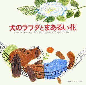 犬のラブダとまあるい花