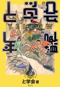 と学会年鑑yellow