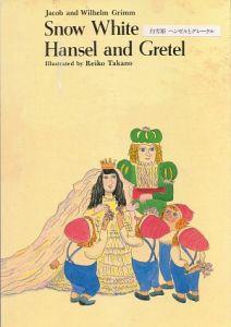 白雪姫/ヘンゼルとグレーテル<新版>
