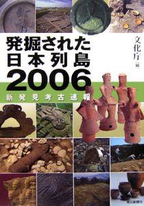 発掘された日本列島 2006