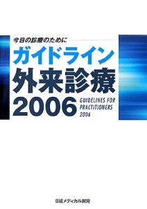 ガイドライン外来診療 2006
