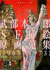 武部本一郎SF挿絵原画蒐集 1965~1973