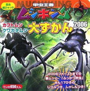 甲虫王者ムシキングカブトムシ・クワガタムシ大ずかん 2006