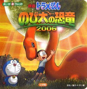 映画ドラえもんのび太の恐竜2006