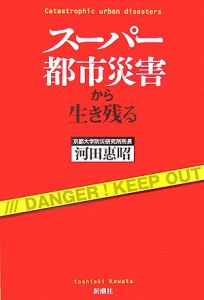『スーパー都市災害から生き残る』河田惠昭