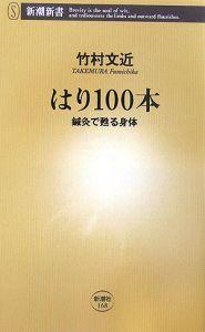 『はり100本』竹村文近
