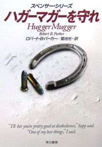 ハガーマガーを守れ