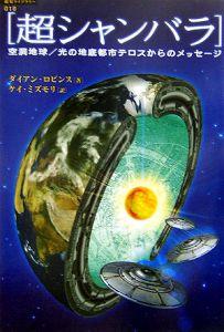 超シャンバラ 空洞地球/光の地底都市テロスからのメッセージ