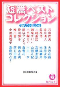短篇ベストコレクション現代の小説 2006