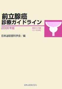 前立腺癌診療ガイドライン CD-ROM付 2006