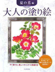 大人の塗り絵 夏の花編