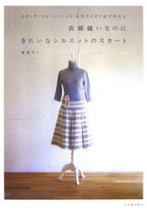 直線縫いなのにきれいなシルエットのスカート