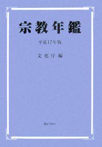 宗教年鑑 平成17年