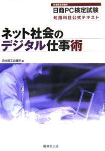 日商PC検定 ネット社会のデジタル仕事術