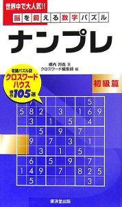 脳を鍛える数字パズル「ナンプレ」 初級篇