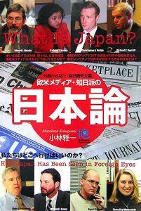 『欧米メディア・知日派の日本論』小林雅一