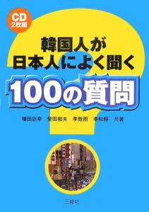 韓国人が日本人によく聞く100の質問