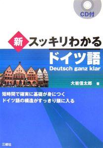 新・スッキリわかるドイツ語