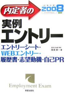 内定者の実例エントリー エントリーシート・WEBエントリー・履歴書 2008