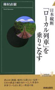 日本縦断 「ローカル列車」を乗りこなす