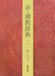 新・佛教辞典