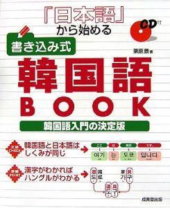 『日本語』から始める書き込み式韓国語book