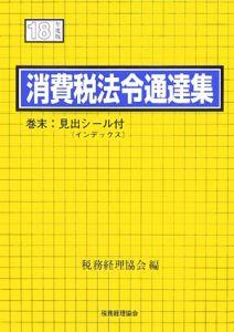 消費税法令通達集 平成18年