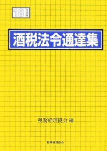 酒税法令通達集 平成18年