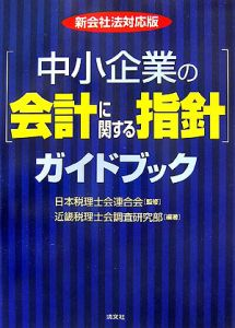 「中小企業の会計に関する指針」ガイドブック<新会社法対応版>