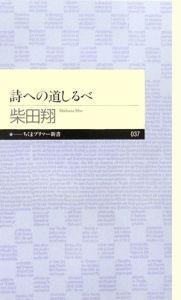 『詩への道しるべ』柴田翔