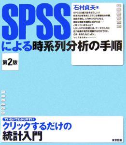 SPSSによる時系列分析の手順