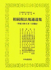 相続税法規通達集 平成18年5月1日