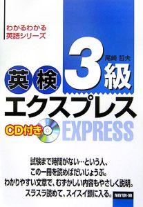英検3級エクスプレス CD付