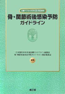 骨・関節術後感染予防ガイドライン CD-ROM付