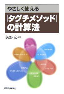 『やさしく使える「タグチメソッド」の計算法』矢野宏
