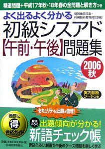 初級シスアド【午前・午後】問題集 2006秋